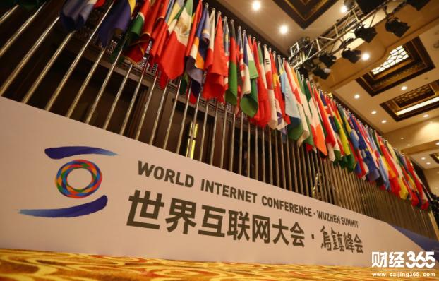乌镇世界互联网大会