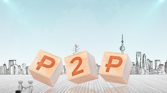 P2P平台爆雷,我们的钱都去哪儿了?