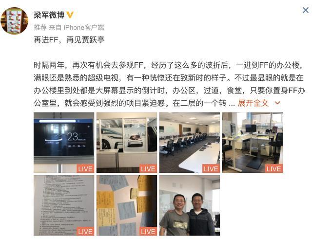 乐视网前总经理美国再会贾跃亭:他在反思,希望他能东山再起