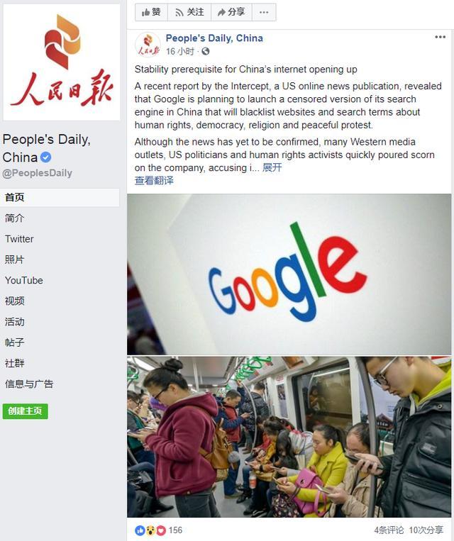 人民日报发推文欢迎Google回归 百度该何去何从