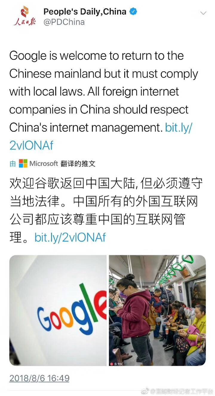 人民日报欢迎谷歌回归 李彦宏称有信心再赢一次