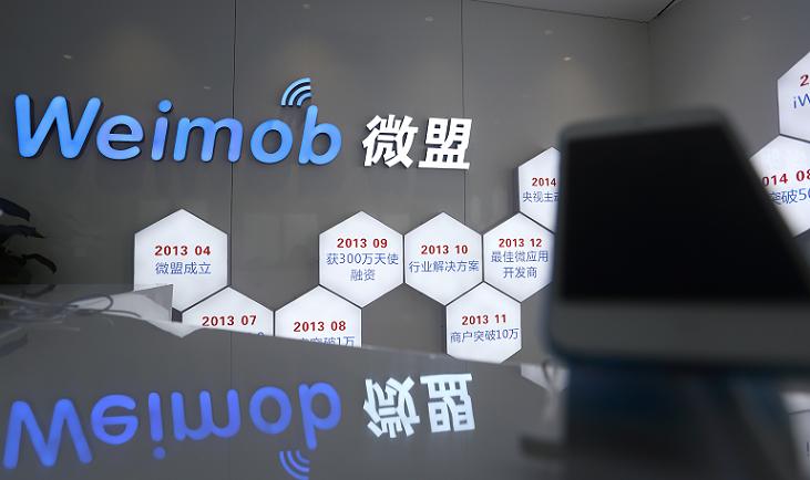 微盟香港上市 智能商业生态受关注