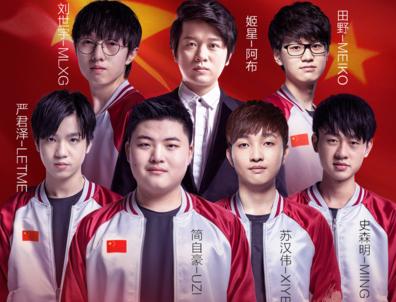 LOL中国代表队阵容名单公布 选手有哪些?