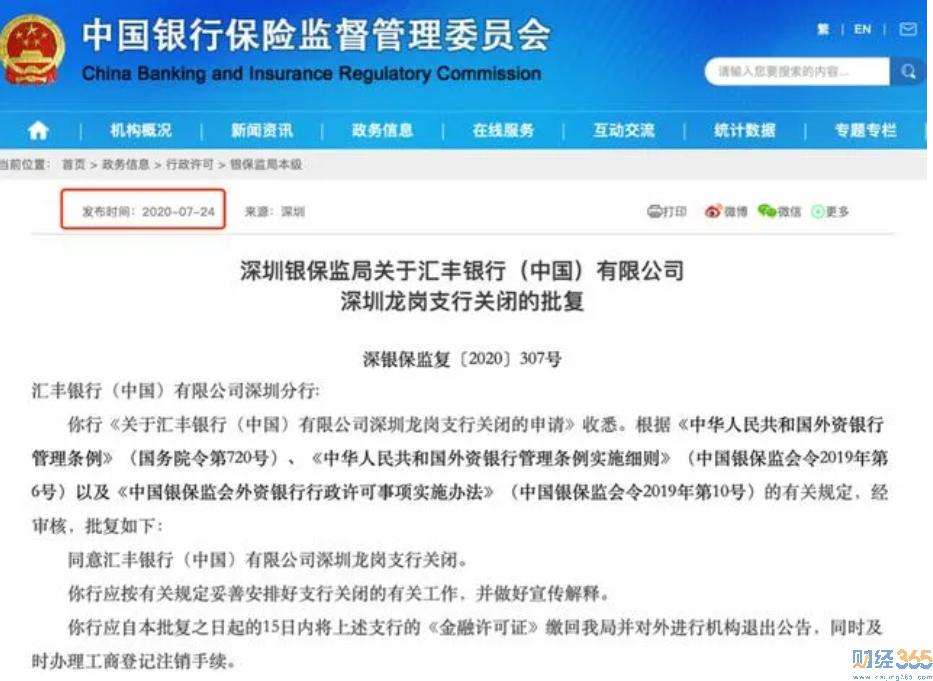 汇丰银行最新消息