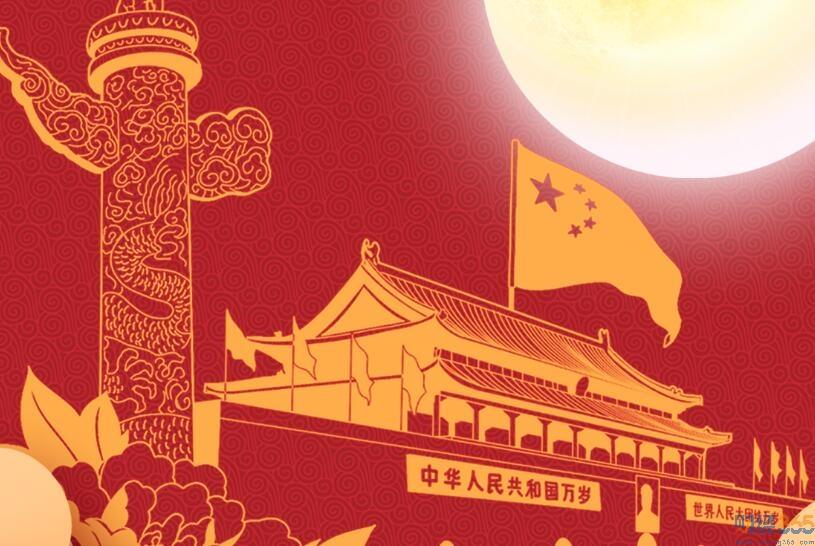 财经365恭祝大家中秋国庆双节快乐!